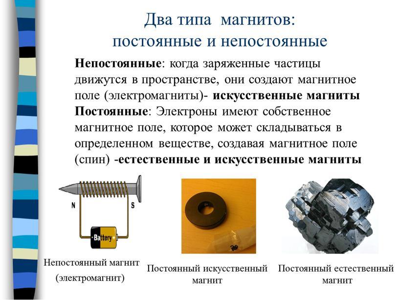 Два типа магнитов: постоянные и непостоянные