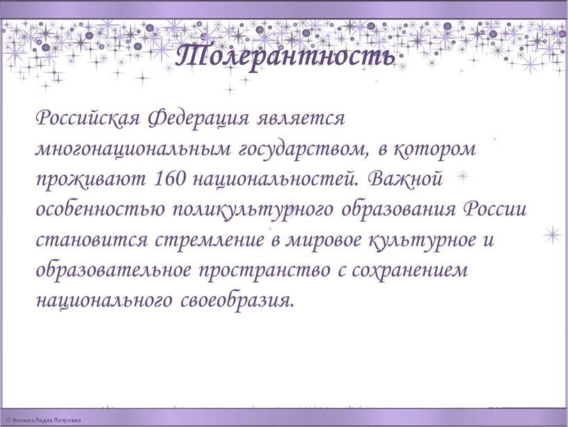 Толерантность Российская Федерация является многонациональным государством, в котором проживают 160 национальностей