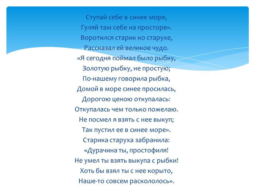 Ступай себе в синее море, Гуляй там себе на просторе»