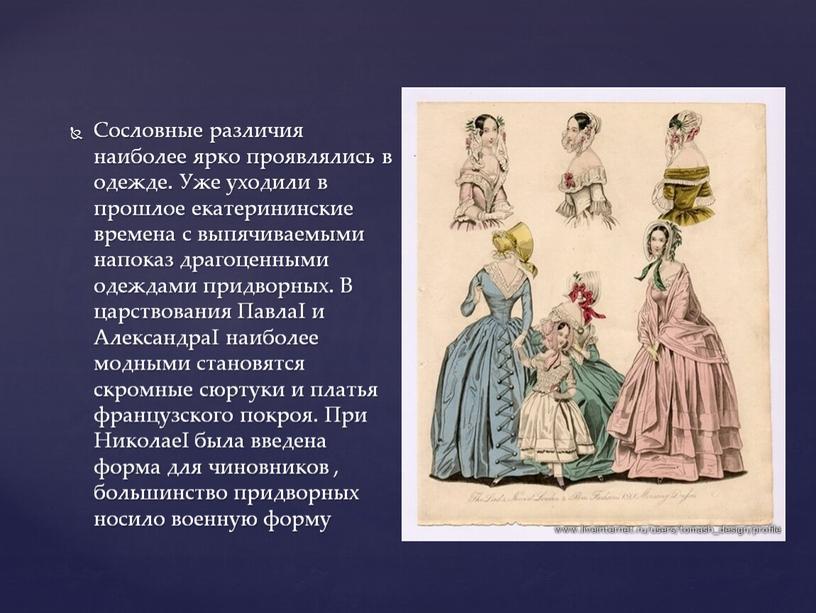 Сословные различия наиболее ярко проявлялись в одежде