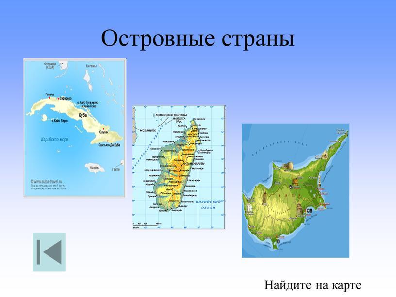 Островные страны Найдите на карте