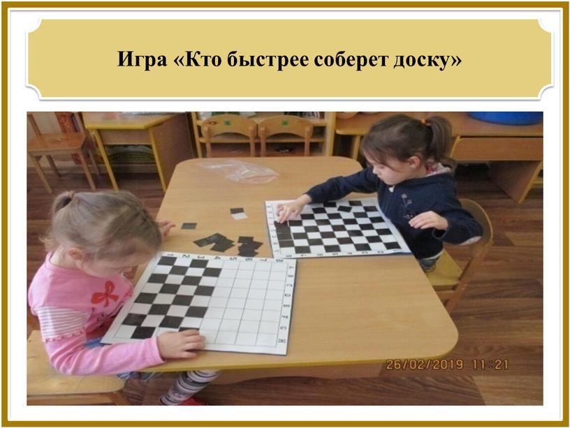 Игра «Кто быстрее соберет доску»