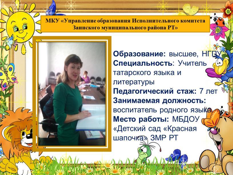 МКУ «Управление образования Исполнительного комитета