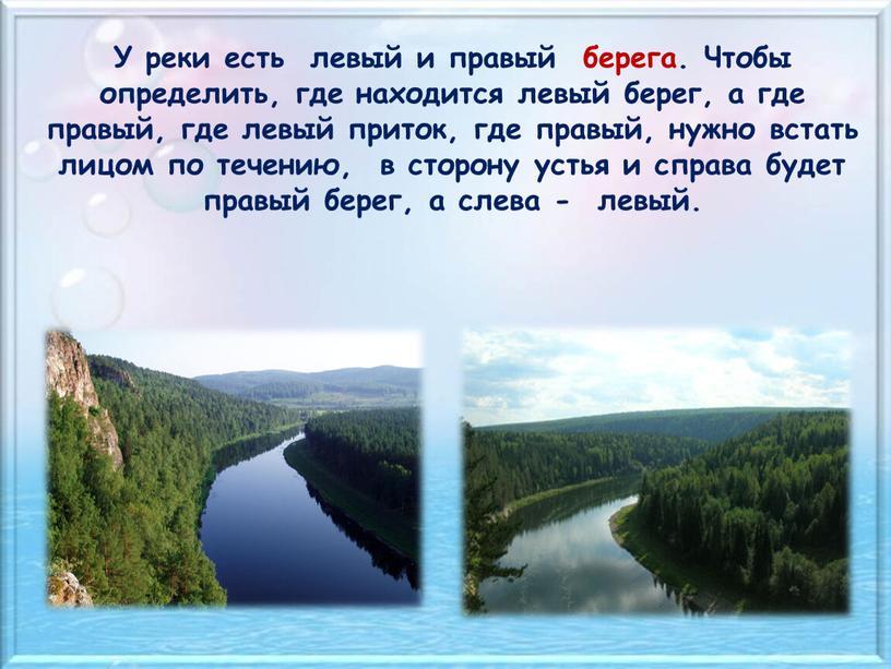 У реки есть левый и правый берега