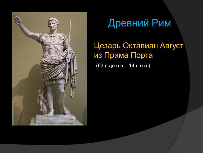 Цезарь Октавиан Август из Прима