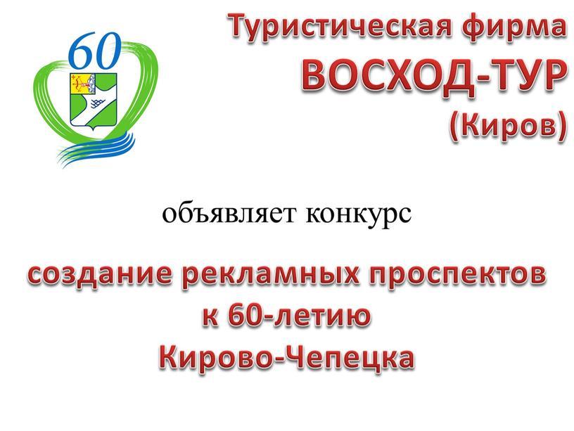 Туристическая фирма ВОСХОД-ТУР (Киров) объявляет конкурс создание рекламных проспектов к 60-летию