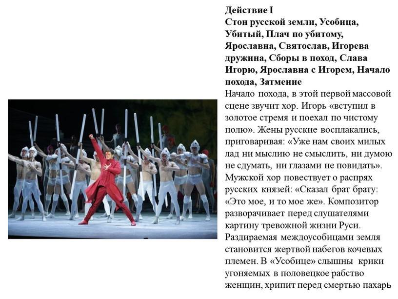 Действие I Стон русской земли,