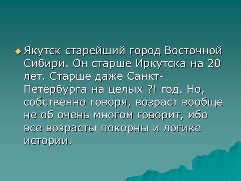 Якутск старейший город Восточной