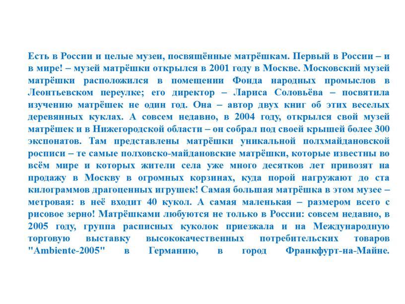Есть в России и целые музеи, посвящённые матрёшкам