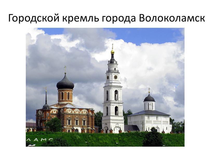 Городской кремль города Волоколамск