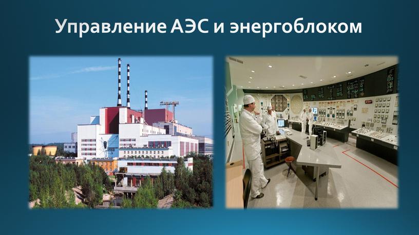 Управление АЭС и энергоблоком