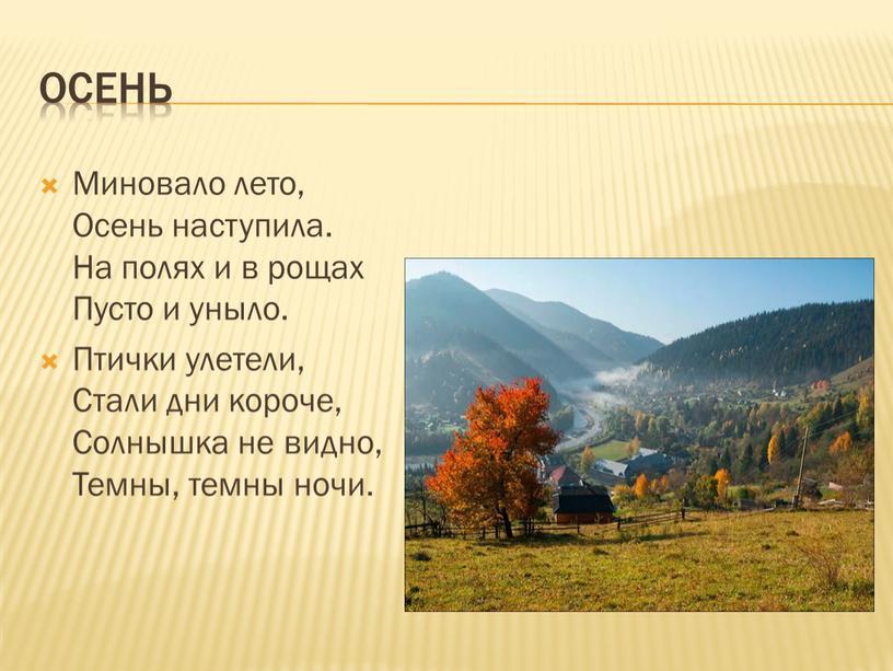 Осень Миновало лето, Осень наступила
