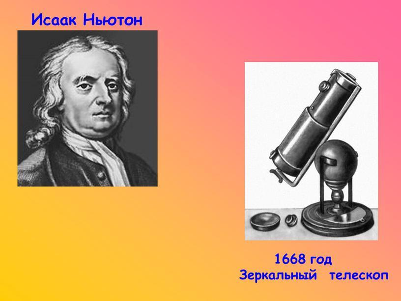 Исаак Ньютон 1668 год
