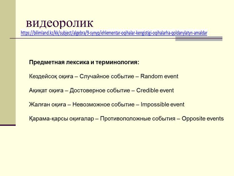 Предметная лексика и терминология: