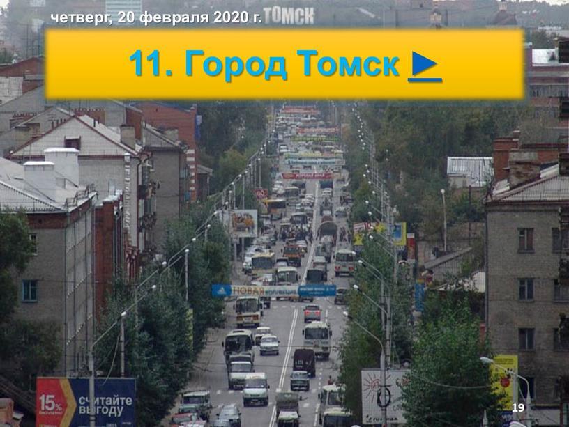 Город Томск ► четверг, 20 февраля 2020 г