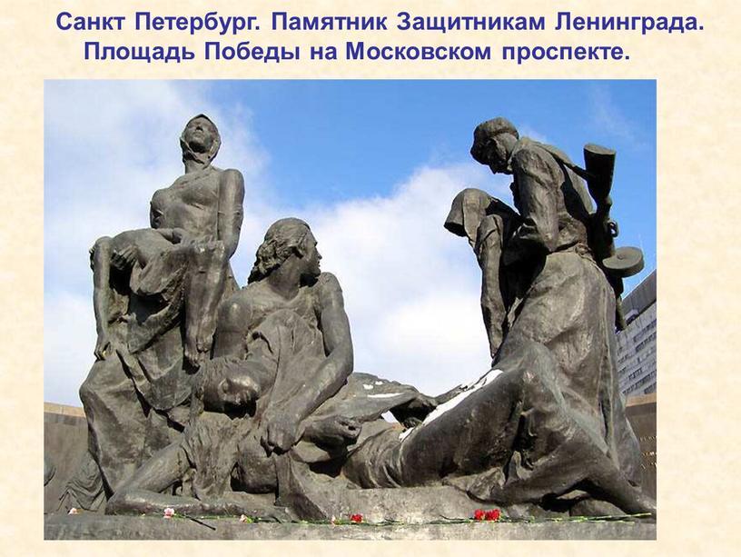 Санкт Петербург. Памятник Защитникам