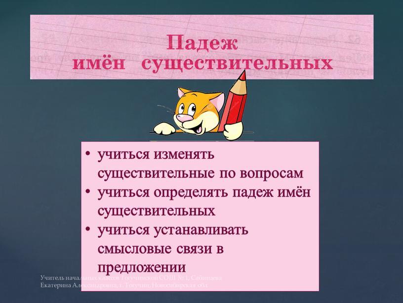 Учитель начальных классов Тогучинской