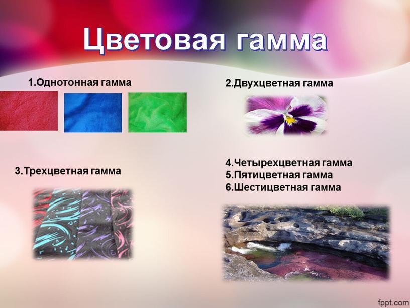 Цветовая гамма 1.Однотонная гамма 2