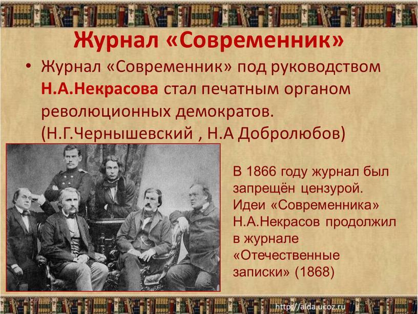 Журнал «Современник» Журнал «Современник» под руководством