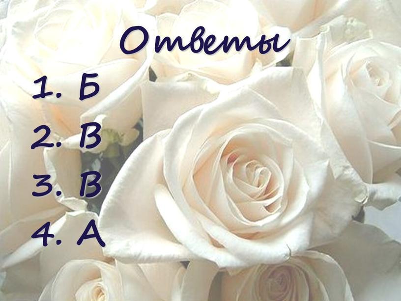 Ответы 1. Б 2. В 3. В 4. А