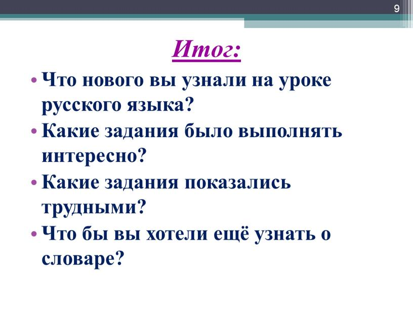Итог: Что нового вы узнали на уроке русского языка?