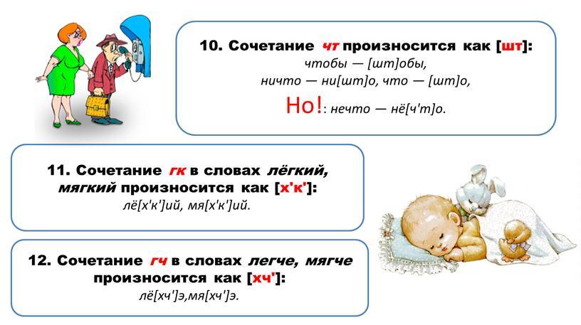 Сочетание чт произносится как [шт]: чтобы — [шт]обы, ничто — ни[шт]о, что — [шт]о,