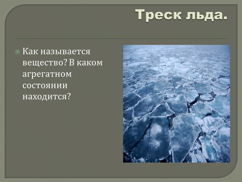Треск льда. Как называется вещество?