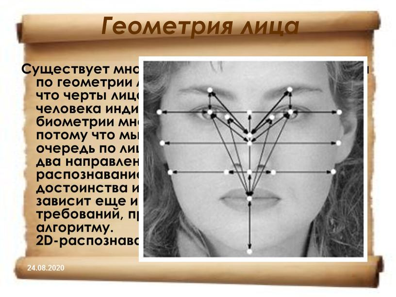 Геометрия лица Существует множество методов распознавания по геометрии лица