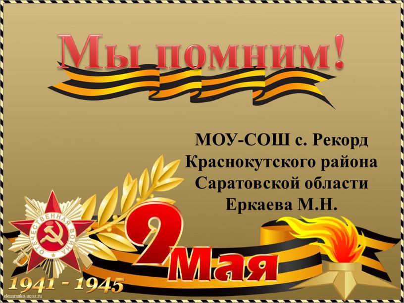 МОУ-СОШ с. Рекорд Краснокутского района
