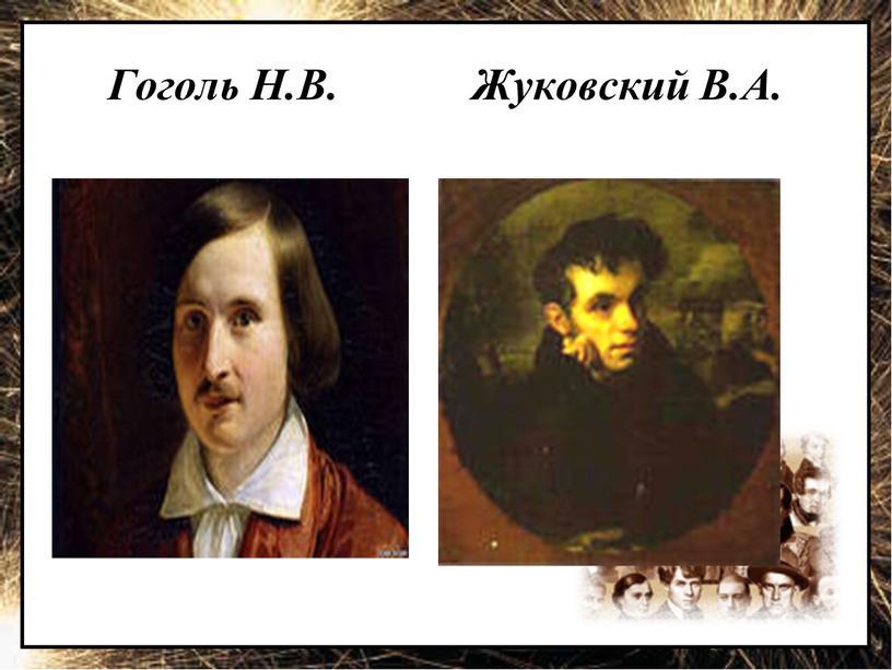 Гоголь Н.В. Жуковский