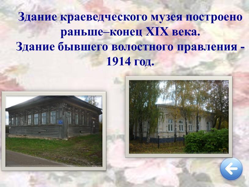 Здание краеведческого музея построено раньше–конец