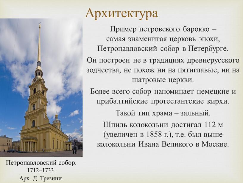 Архитектура Пример петровского барокко – самая знаменитая церковь эпохи,