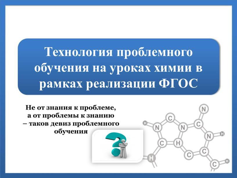 Технология проблемного обучения на уроках химии в рамках реализации