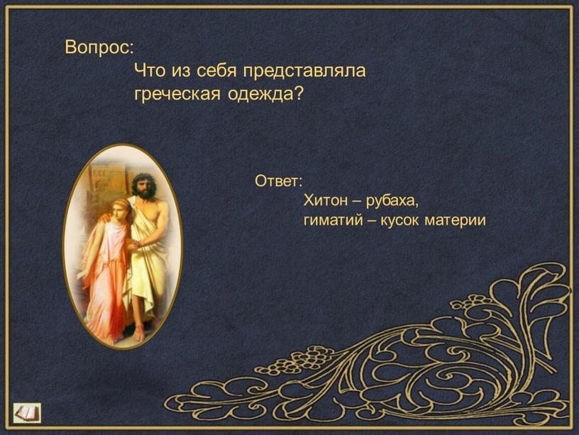Вопрос: Что из себя представляла греческая одежда?