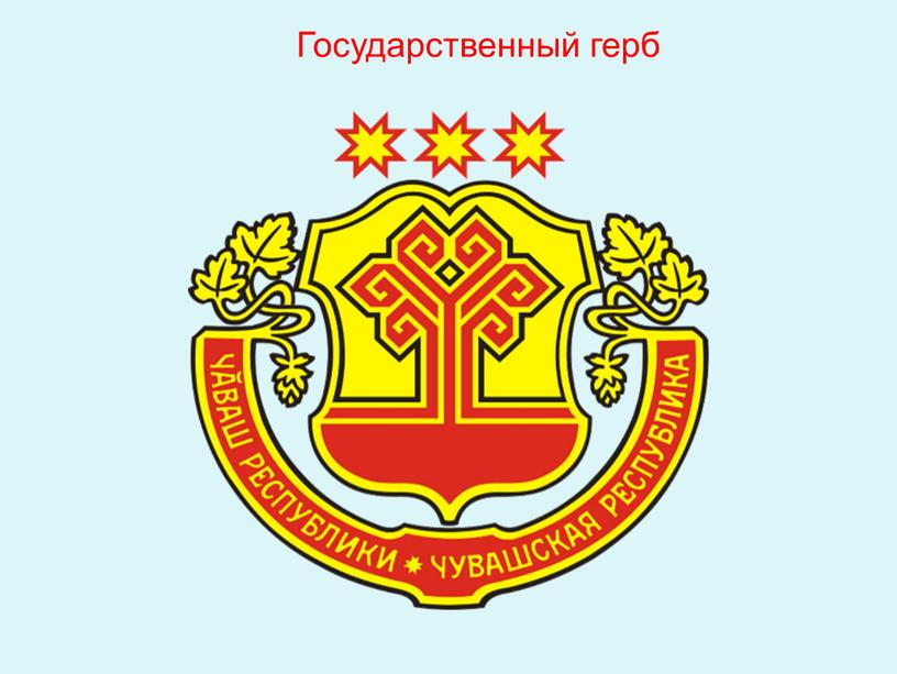 Государственный герб
