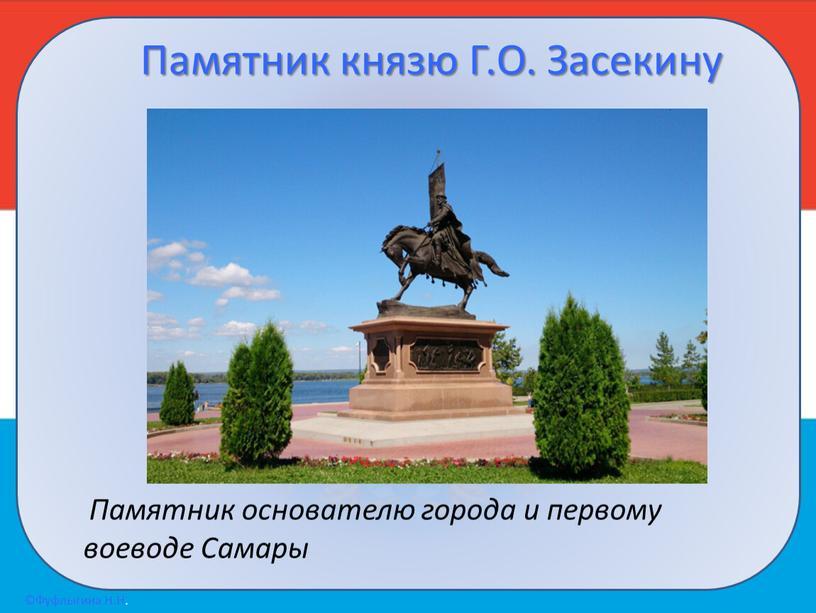 Памятник князю Г.О. Засекину