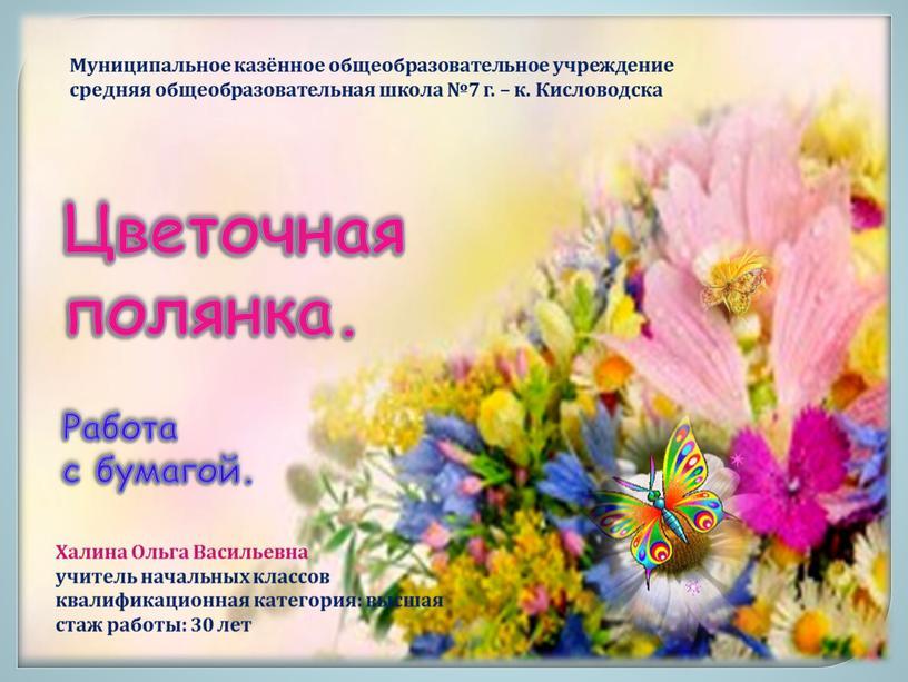 Муниципальное казённое общеобразовательное учреждение средняя общеобразовательная школа №7 г