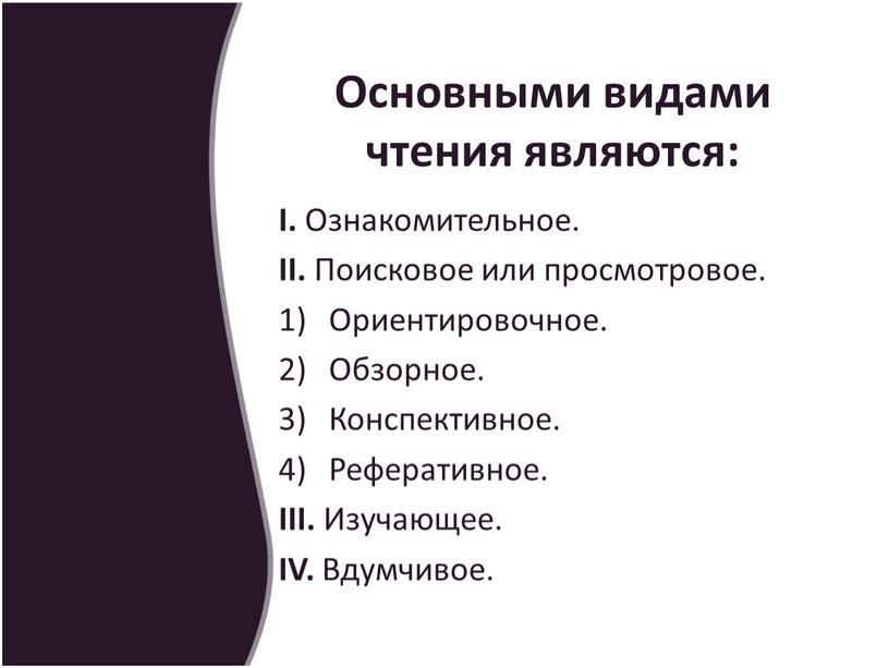 Основными видами чтения являются: