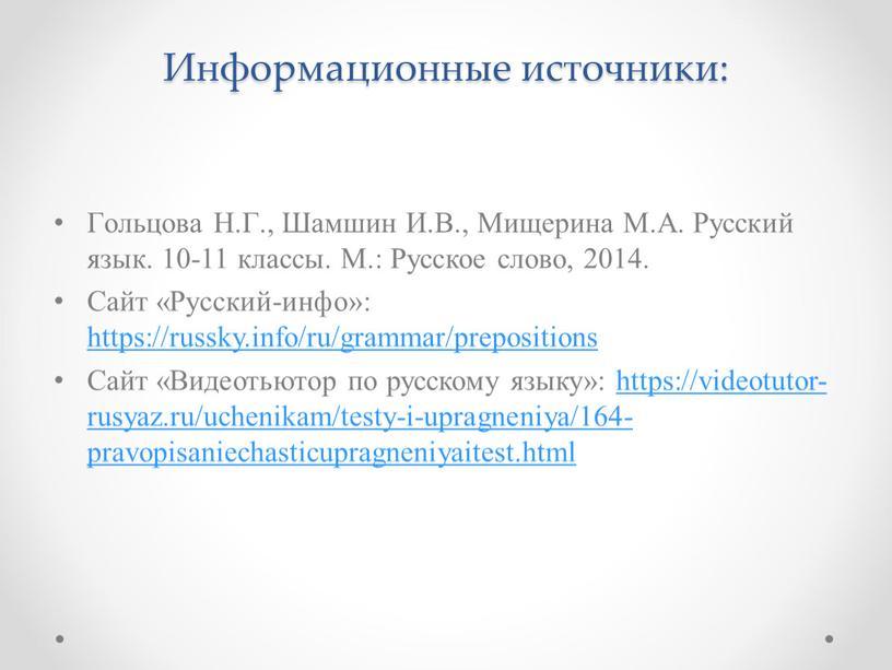 Информационные источники: Гольцова