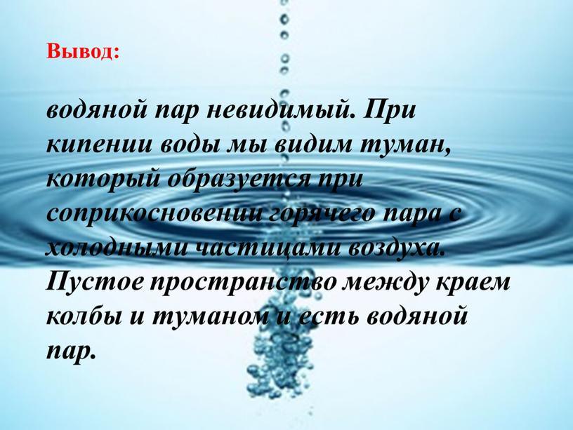 Вывод: водяной пар невидимый