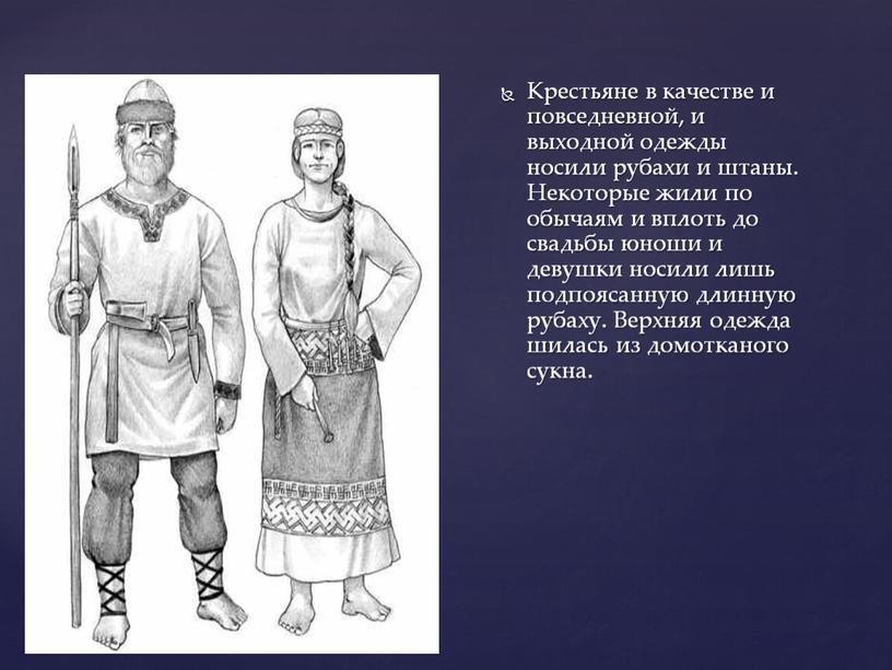 Крестьяне в качестве и повседневной, и выходной одежды носили рубахи и штаны
