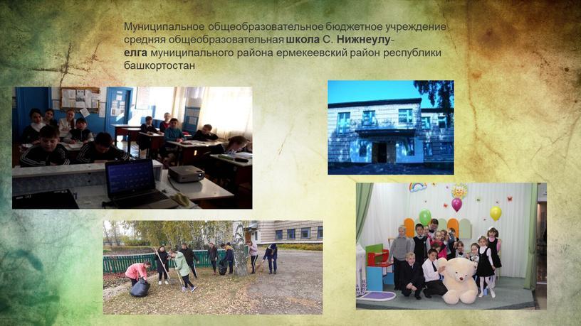 Муниципальное общеобразовательное бюджетное учреждение средняя общеобразовательная школа