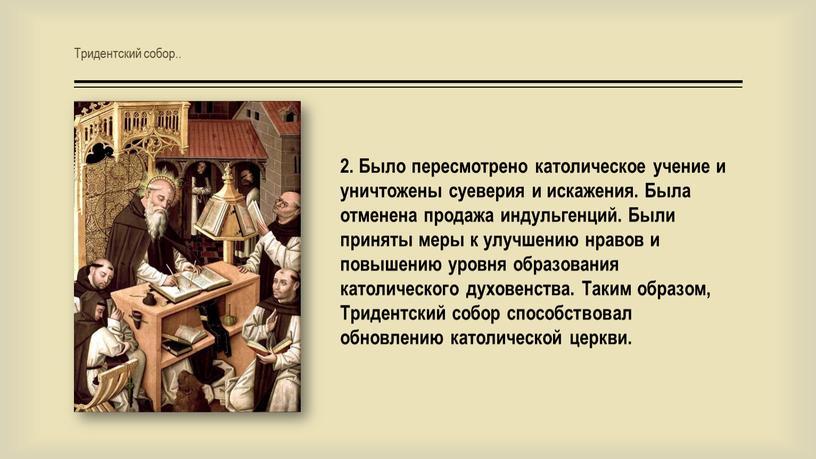 Тридентский собор.. 2. Было пересмотрено католическое учение и уничтожены суеверия и искажения