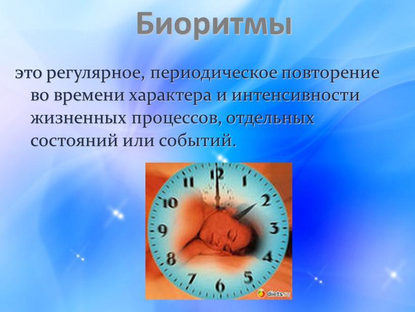 Биоритмы это регулярное, периодическое повторение во времени характера и интенсивности жизненных процессов, отдельных состояний или событий