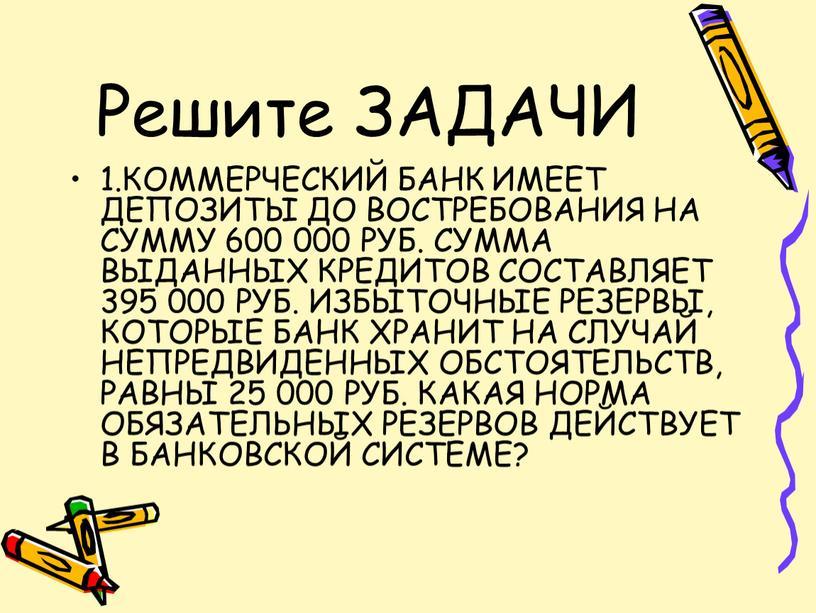 Решите ЗАДАЧИ 1.КОММЕРЧЕСКИЙ БАНК
