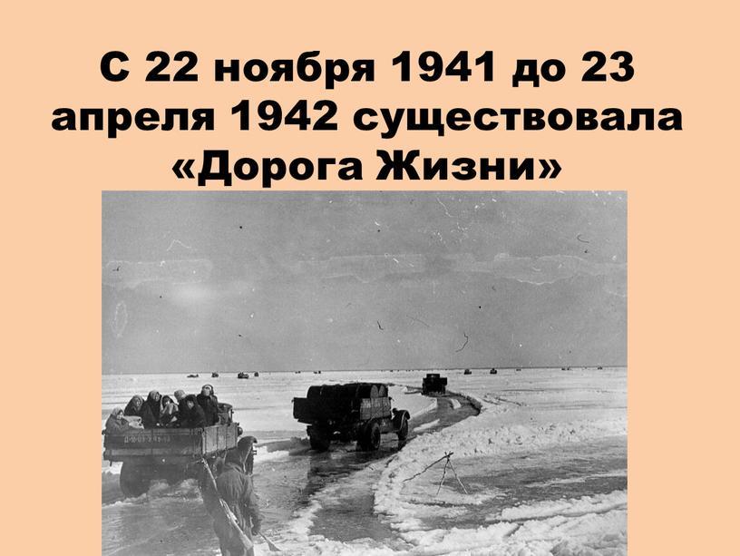 С 22 ноября 1941 до 23 апреля 1942 существовала «Дорога