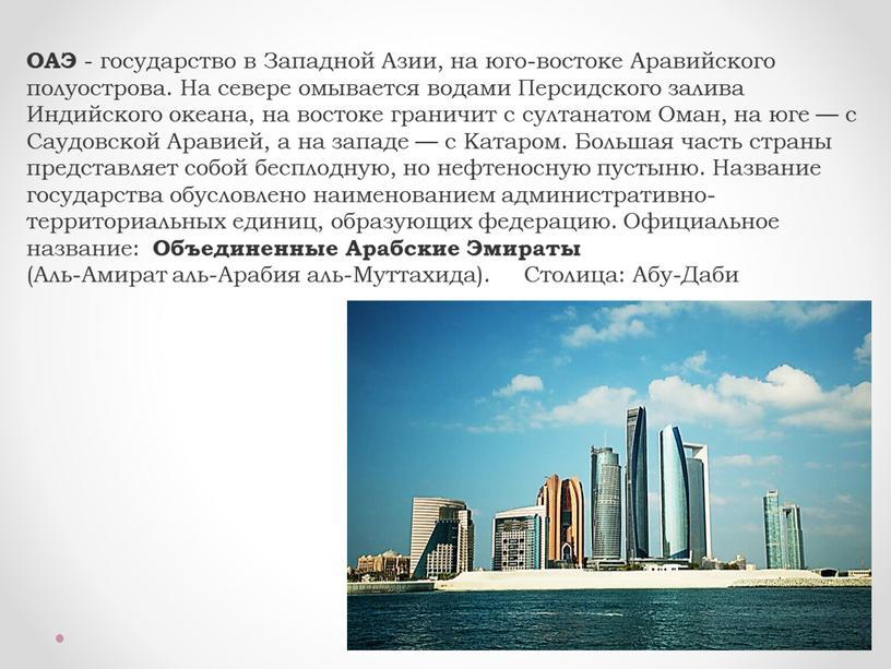 ОАЭ - государство в Западной Азии, на юго-востоке