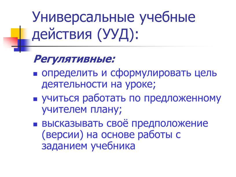 Универсальные учебные действия (УУД):