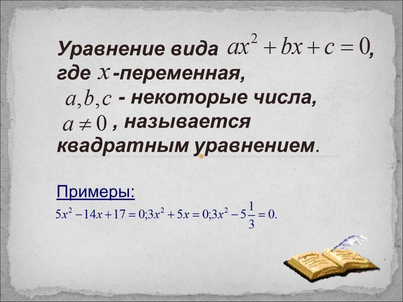 Уравнение вида , где -переменная, - некоторые числа, , называется квадратным уравнением