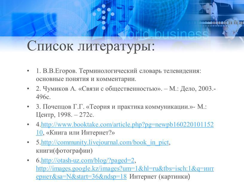 Список литературы: 1. В.В.Егоров